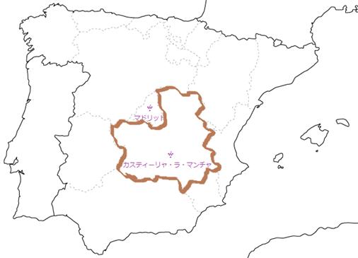スペイン、カスティーリャ・ラ・マンチャワイン特徴2